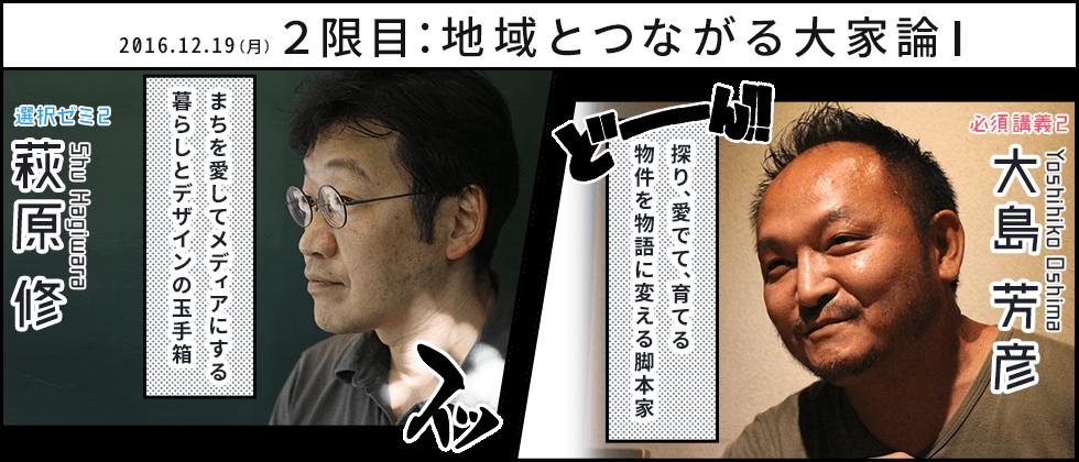 2限目:地域とつながる大家論Ⅰ:萩原修/大島芳彦