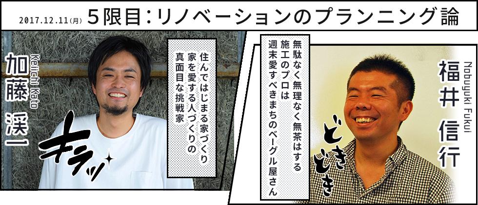 5限目:リノベーションのプランニング論:加藤渓一/福井信行