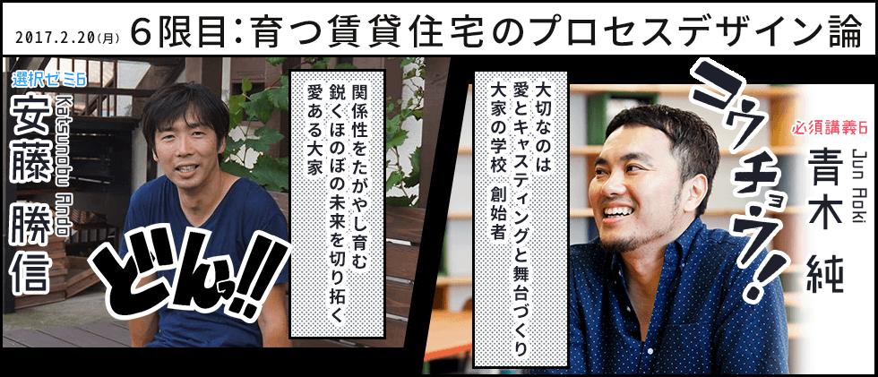 6限目:育つ賃貸住宅のプロセスデザイン論:安藤勝信/青木純